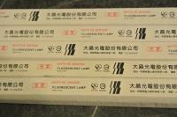 A(27-2)大晶光電 WHT5 HE 28W/830