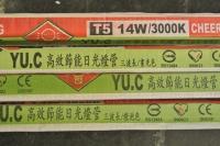 A(27-4)YU.C  T5  14W 3000K 三波長晝光色、燈泡色